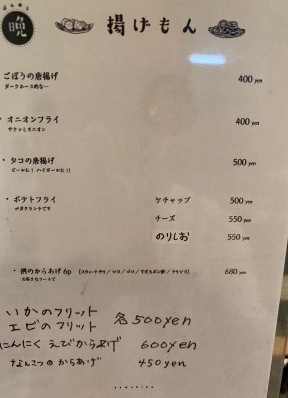 yamabiko-menu-01